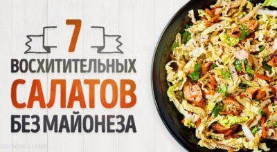 7 полезных и очень вкусных салатов