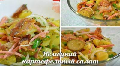 Немецкий картофельный салат. Сытно и необычно!