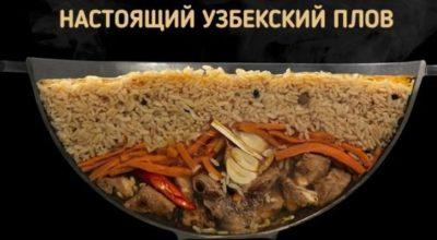 Мастер-класс: как приготовить настоящий узбекский плов!
