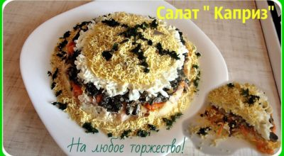 Самый вкусный салат «Каприз»с куриным мясом и грибами