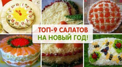 ТОП-9 рецептов салатов на Новый Год