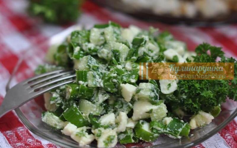 Салат с зеленым луком