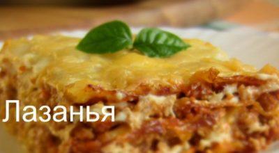 Лазанья — очень вкусное итальянское блюдо