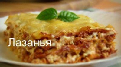 Нежная лазанья. Очень вкусное итальянское блюдо