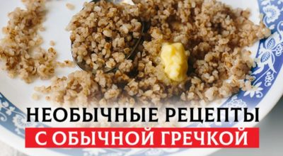 5 королевских рецептов с гречкой