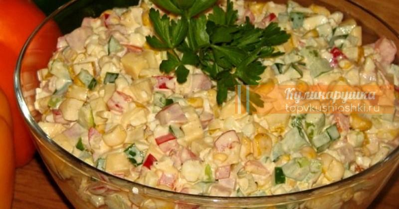 Салат «Аленушка» с ветчиной, кукурузой, яйцами и овощами